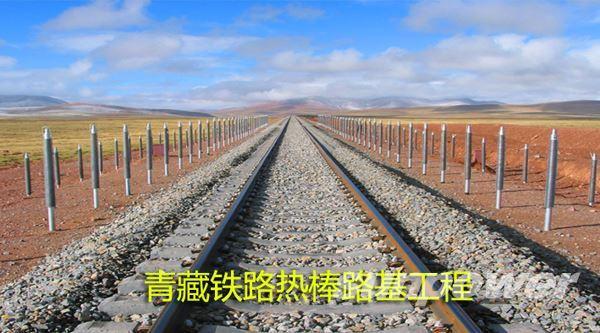 青藏铁路两侧的热棒