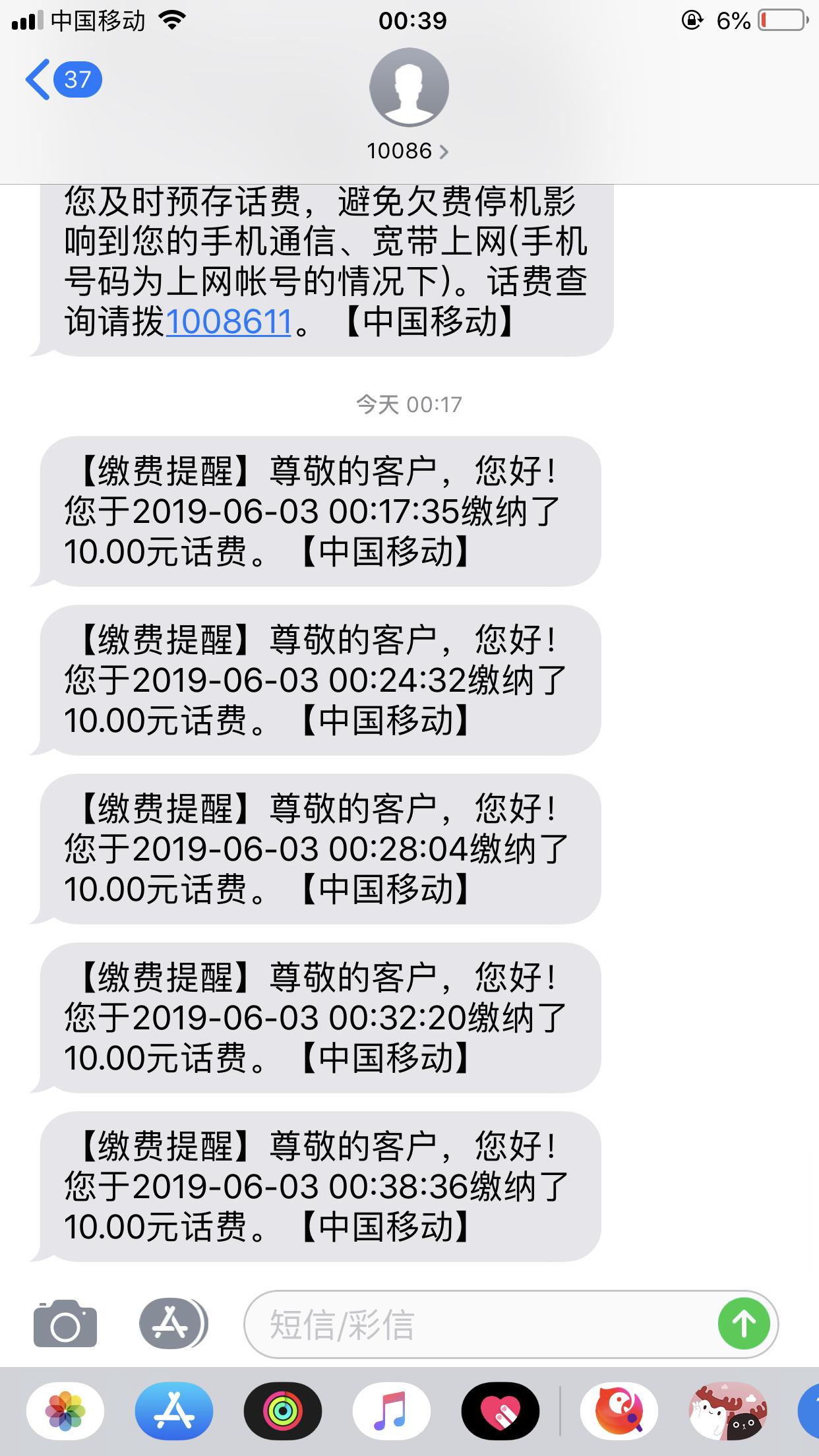 微信3.98元撸10元话费