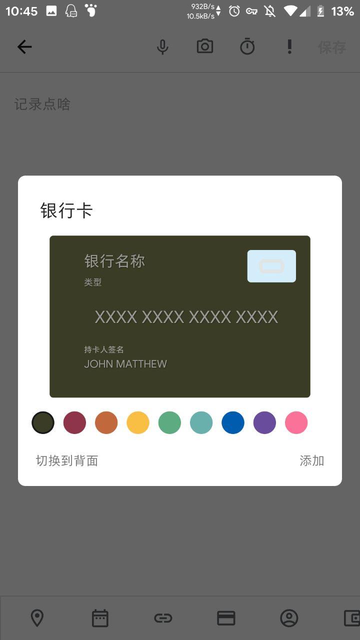 银行卡记录