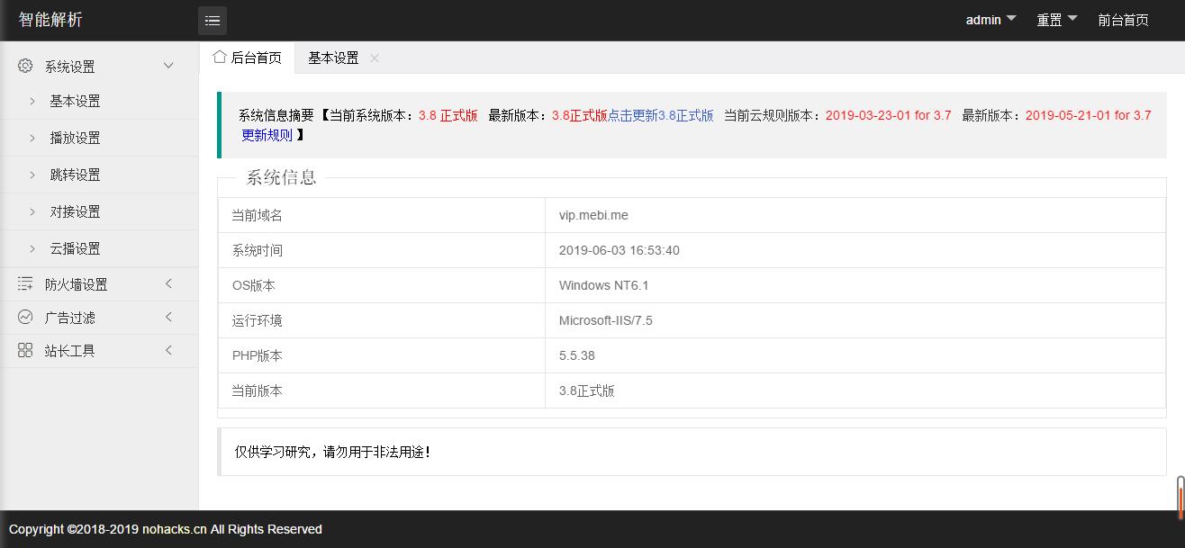 xyplayer智能解析可屏蔽广告源码附下载-懵比小站