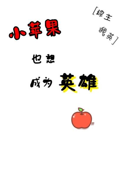 [綜]小蘋果也想成為英雄 一顆蘋果糖
