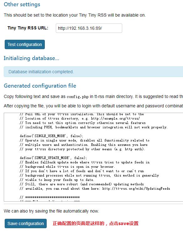 群晖Tiny-Tiny-RSS搭建RSS阅读器/支持网页及APP阅读