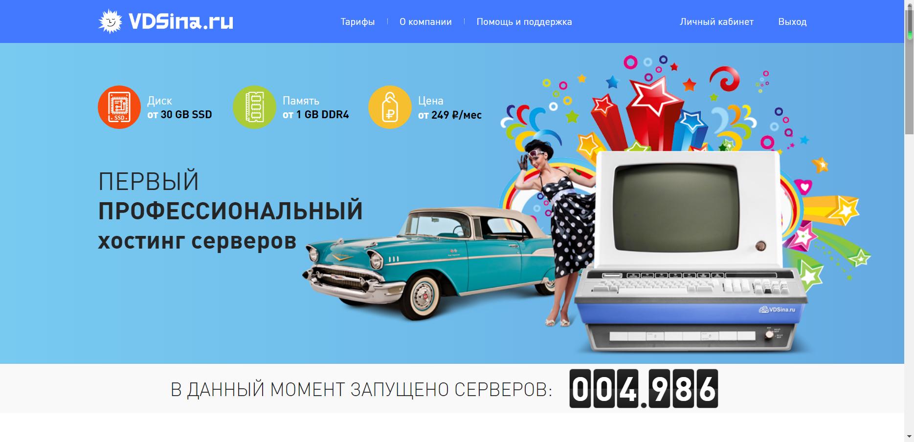 vdsina.ru