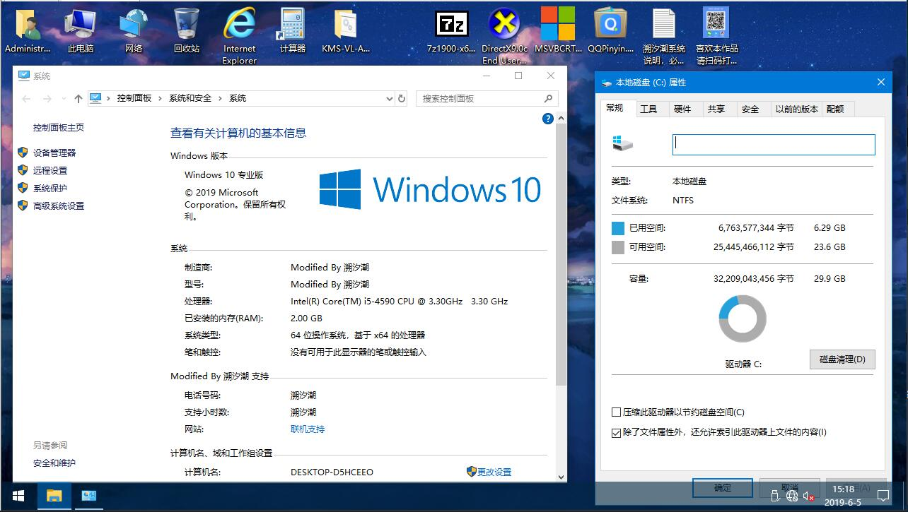 【溯汐潮】Win Server 2019 DataCenter Core GUI化 1903 18362 适度精简 绿色 流畅