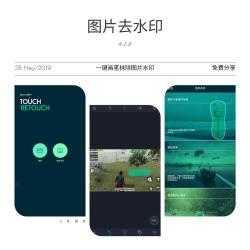Retouch图片去水印ios移植中文版