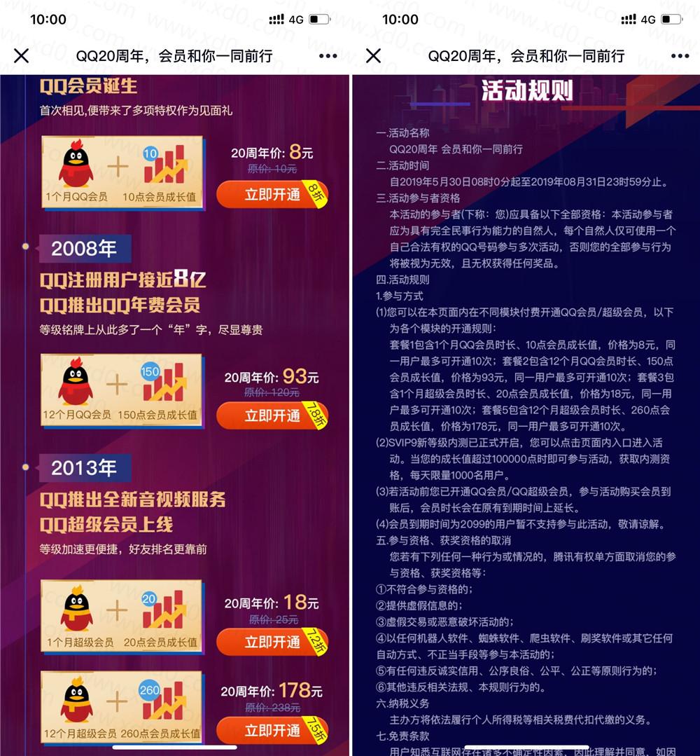 腾讯QQ20周年低价开通QQ会员年费