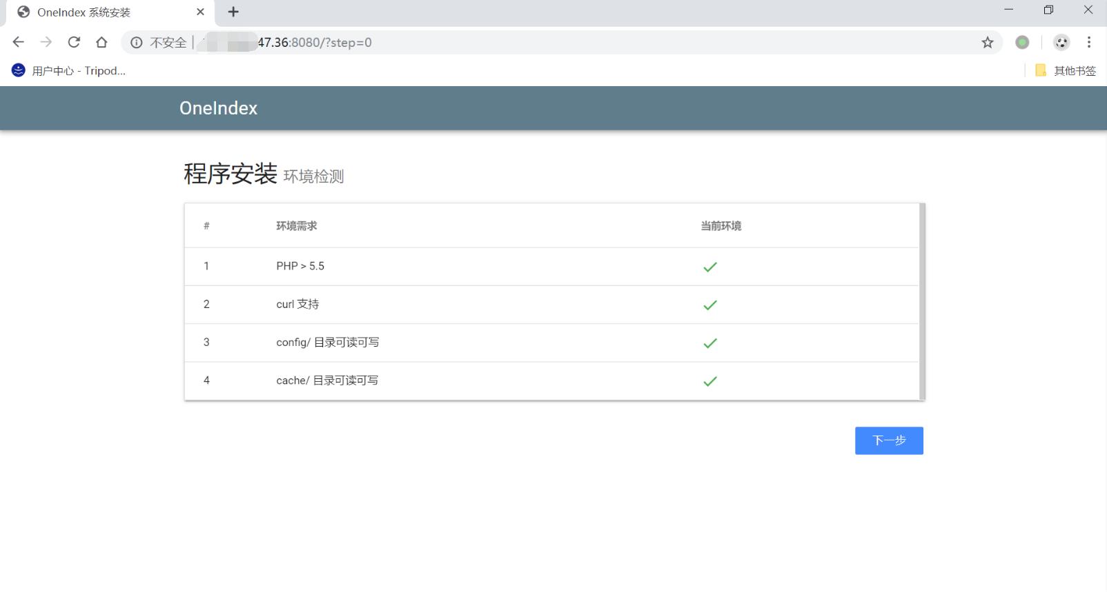 使用Docker+OneIndex+Caddy部署私人网盘| Royfk's blog