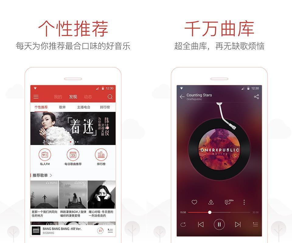 网易云音乐/NetEase Music+音量增强器|谷歌商店版付费变灰歌曲免费听