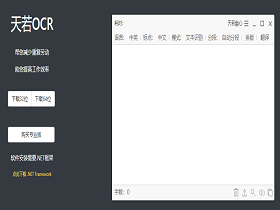 OCR文字识别工具用天若,截图,标注,取色,录制功能齐全!
