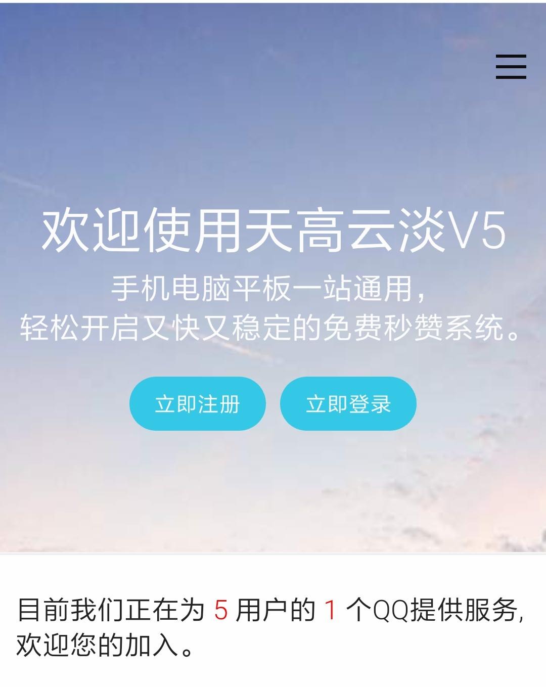 最新天高云淡秒赞程序无加密免费开源