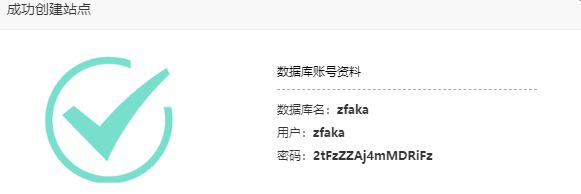 ZFAKA宝塔版一键部署(付费授权):