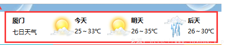 代刷网首页增加天气预报代码