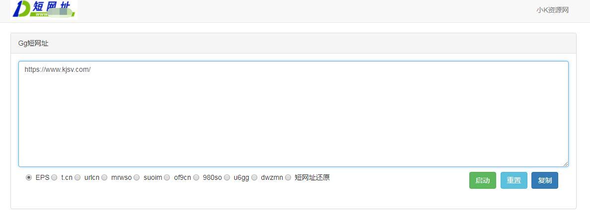 多功能批量生成短网址源码 9个接口
