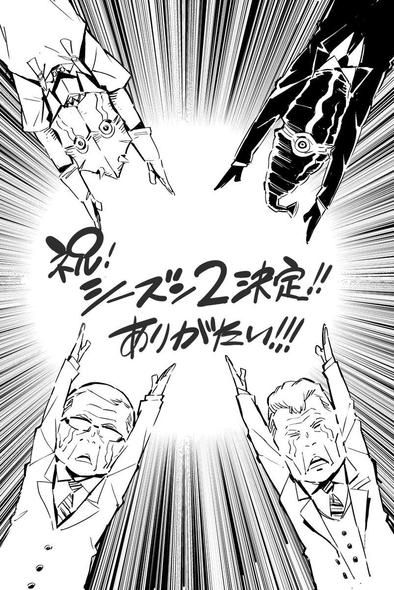 神山健治 荒牧伸志 机动奥特曼 Ultraman NETFLIX