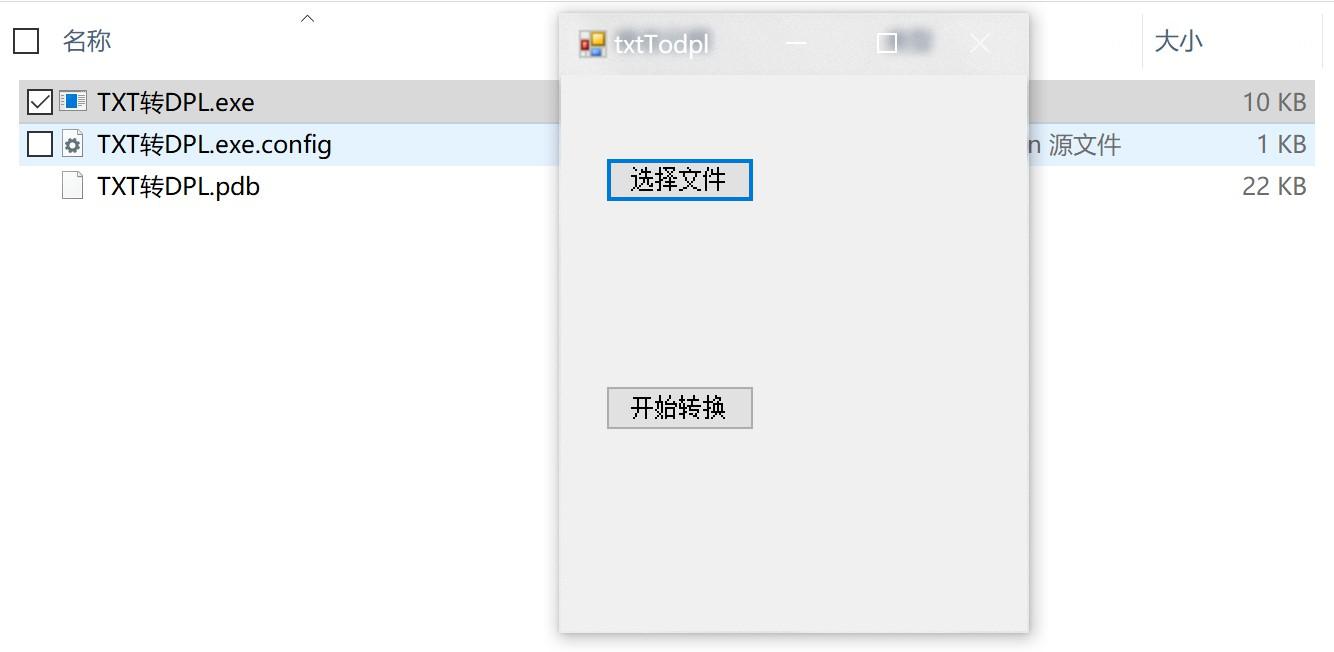 电视源TXT文件转DPL格式支持PotPlayer