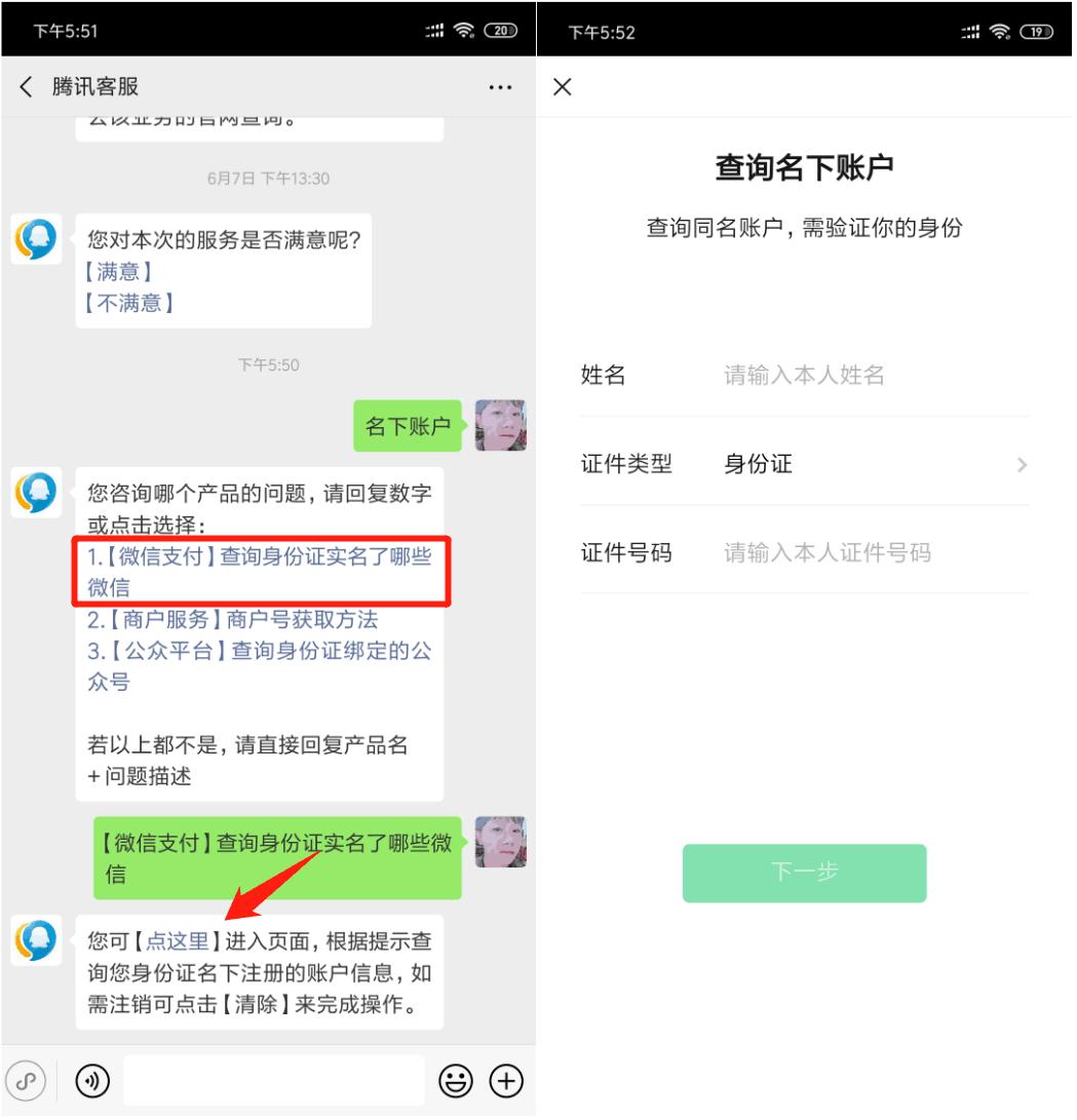 查询名下微信实名账户