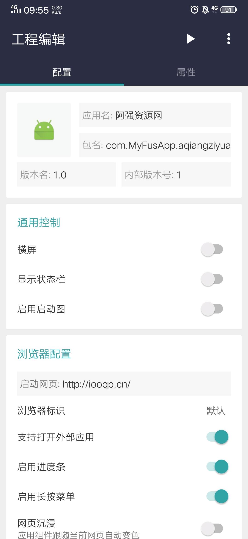 Fusion App网页打包应用