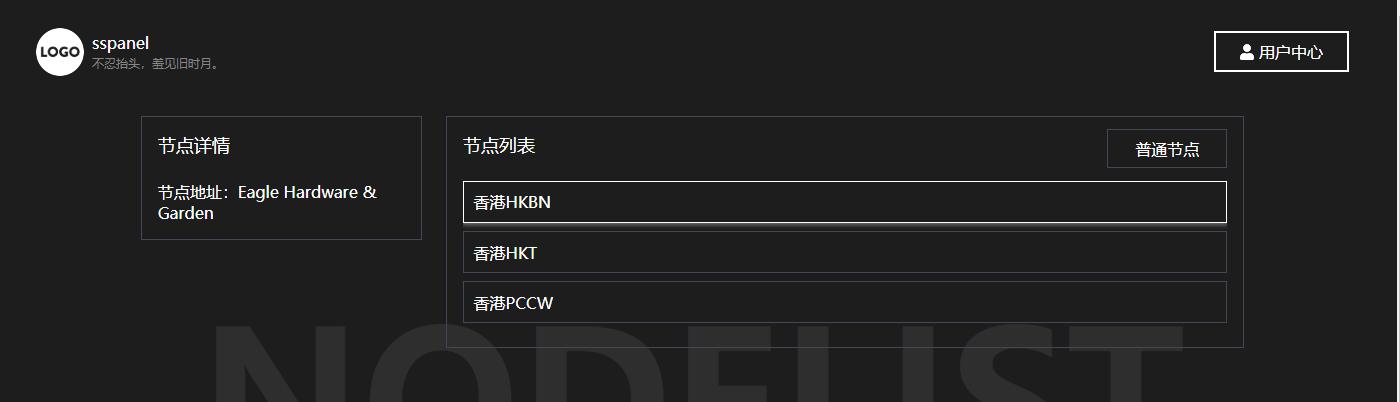 在 Debian 9、Centos7、Ubuntu 搭建 SSPanel 魔改版【Docker版一键脚本】