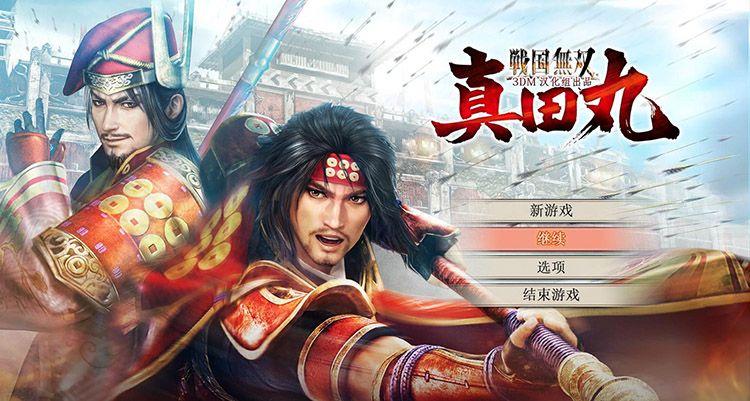 战国无双真田丸中文DLC完整硬盘版