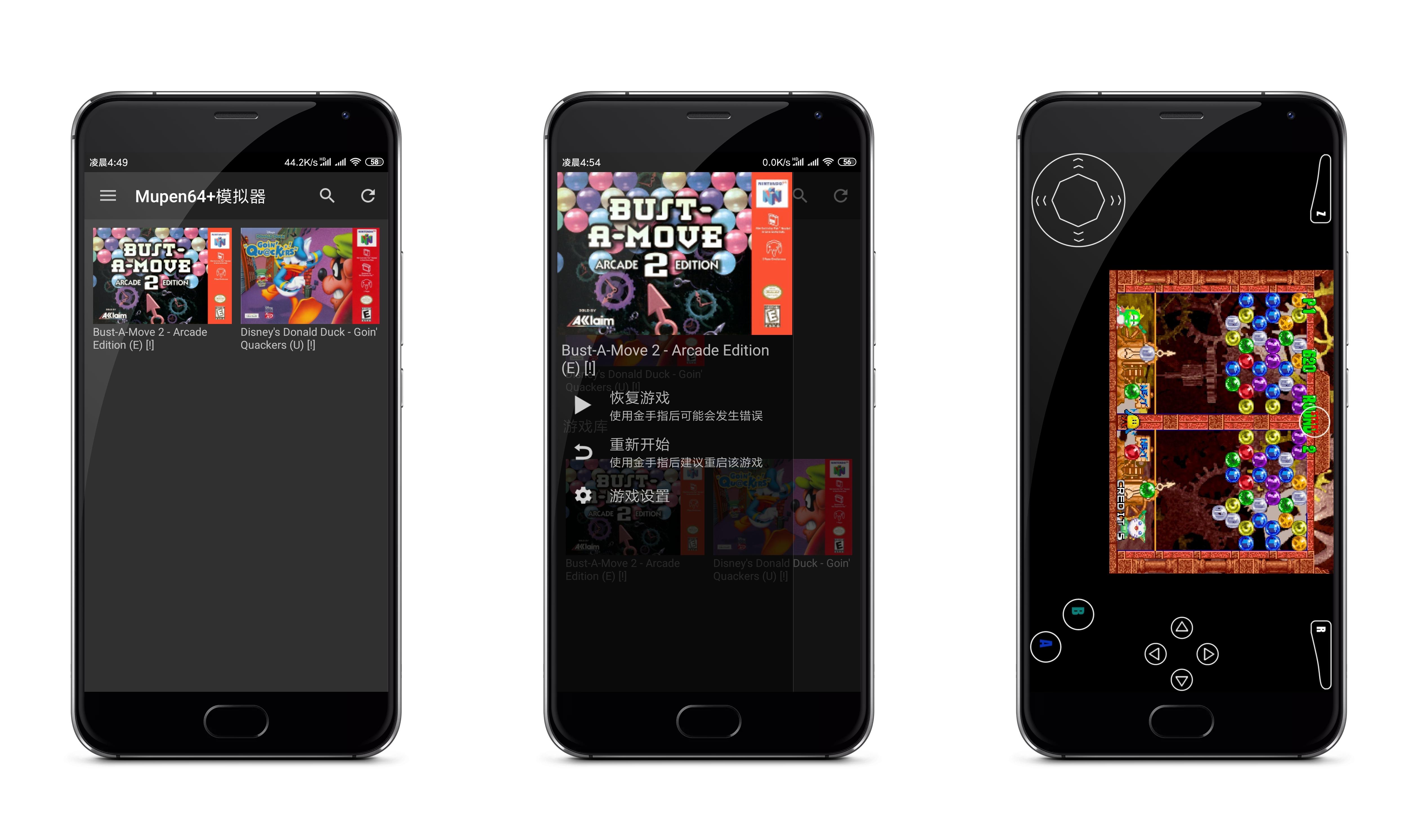 安卓N64模拟器Mupen64中文汉化版