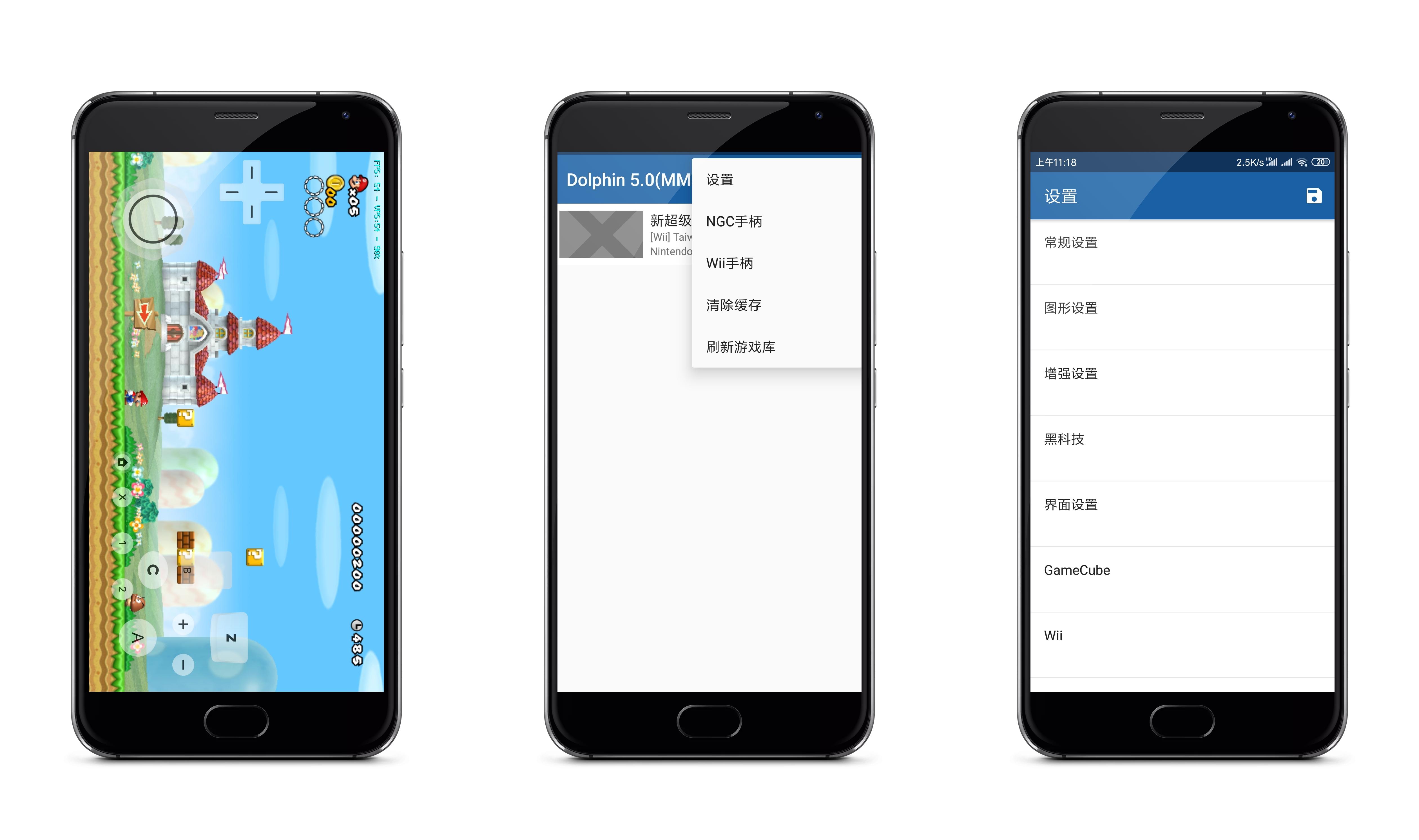 海豚模拟器中文版完美运行wii和ngc