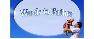 【好父亲胜过良师】15 天下爸爸心-父亲的爱之语(音頻版)