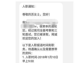 2018年初拿到offer