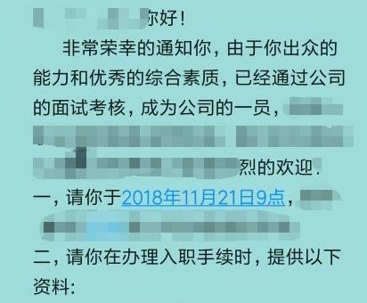 拿到offer是2018年11月