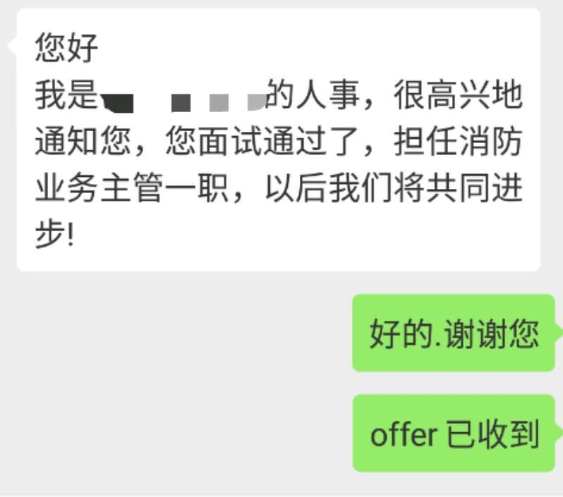 2017年5月收到offer