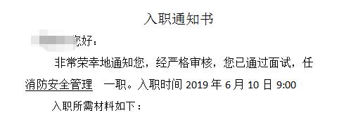 2019年6月收到的offer