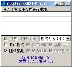 【电脑软件】网站CC攻击器
