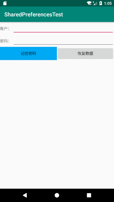 Android本地数据存储方案