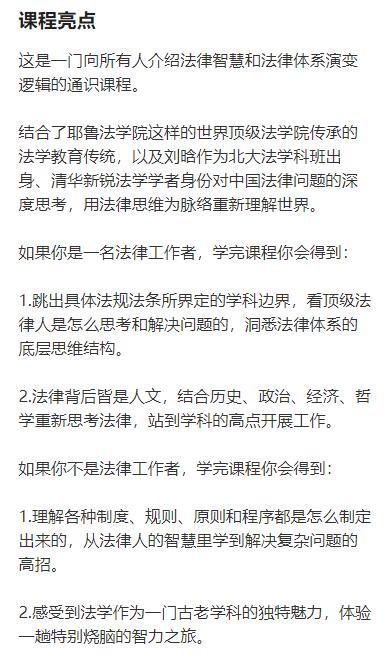 价值99刘晗法律思维30讲