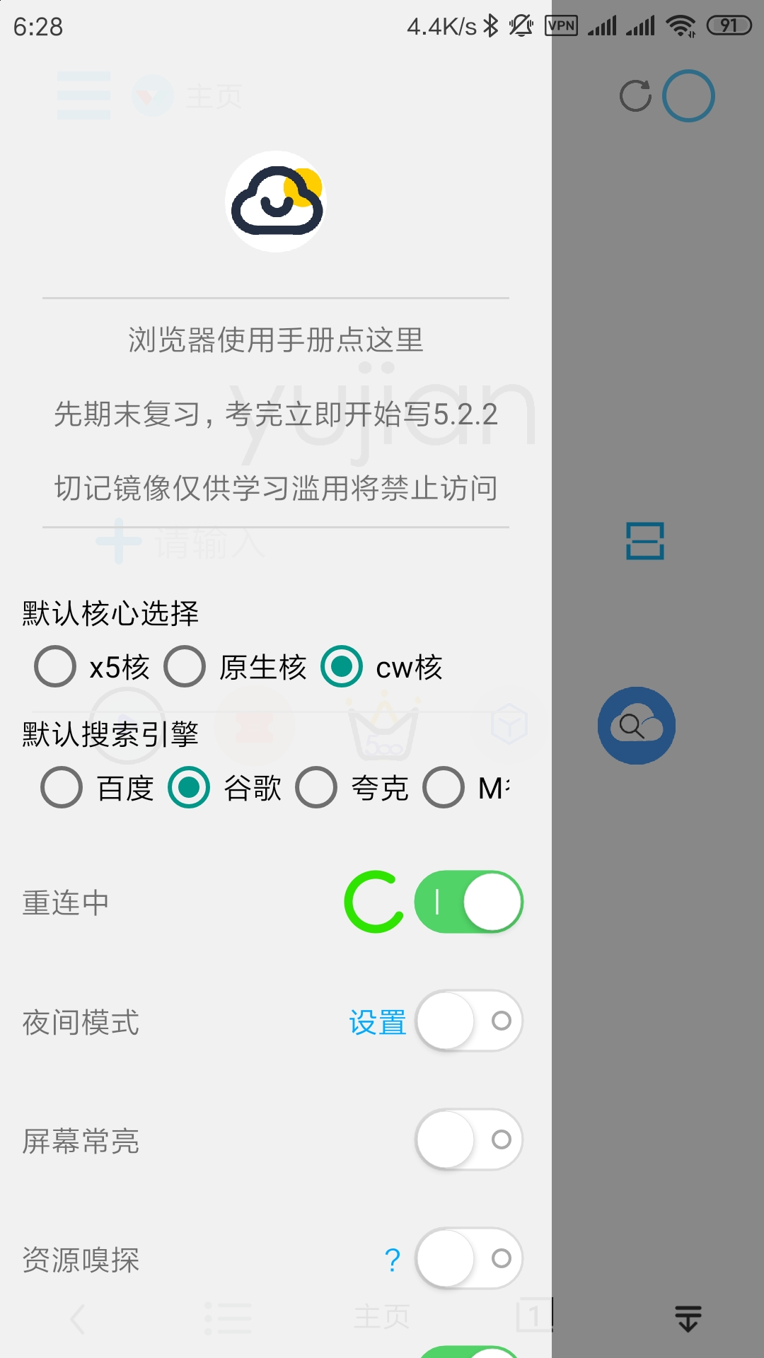 雨见浏览器:免VPN在谷歌搜索信息,影视免VIP播放