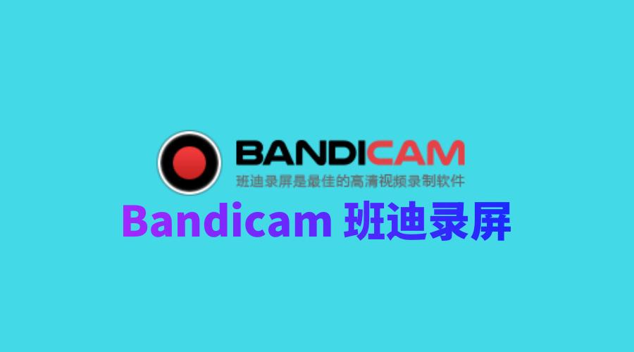 Bandicam(班迪录屏) 4.4.2.1550 中文 喜版