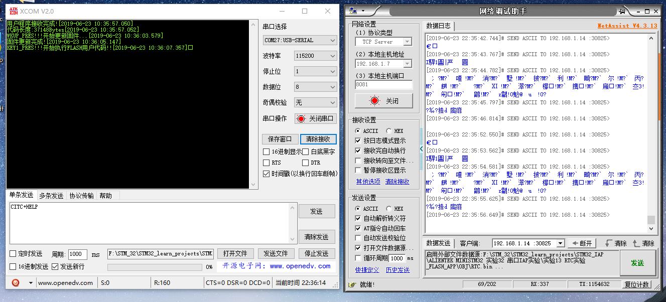 STM32+ESP8266远程IAP升级(测试成功) - switch_love_case - CSDN博客