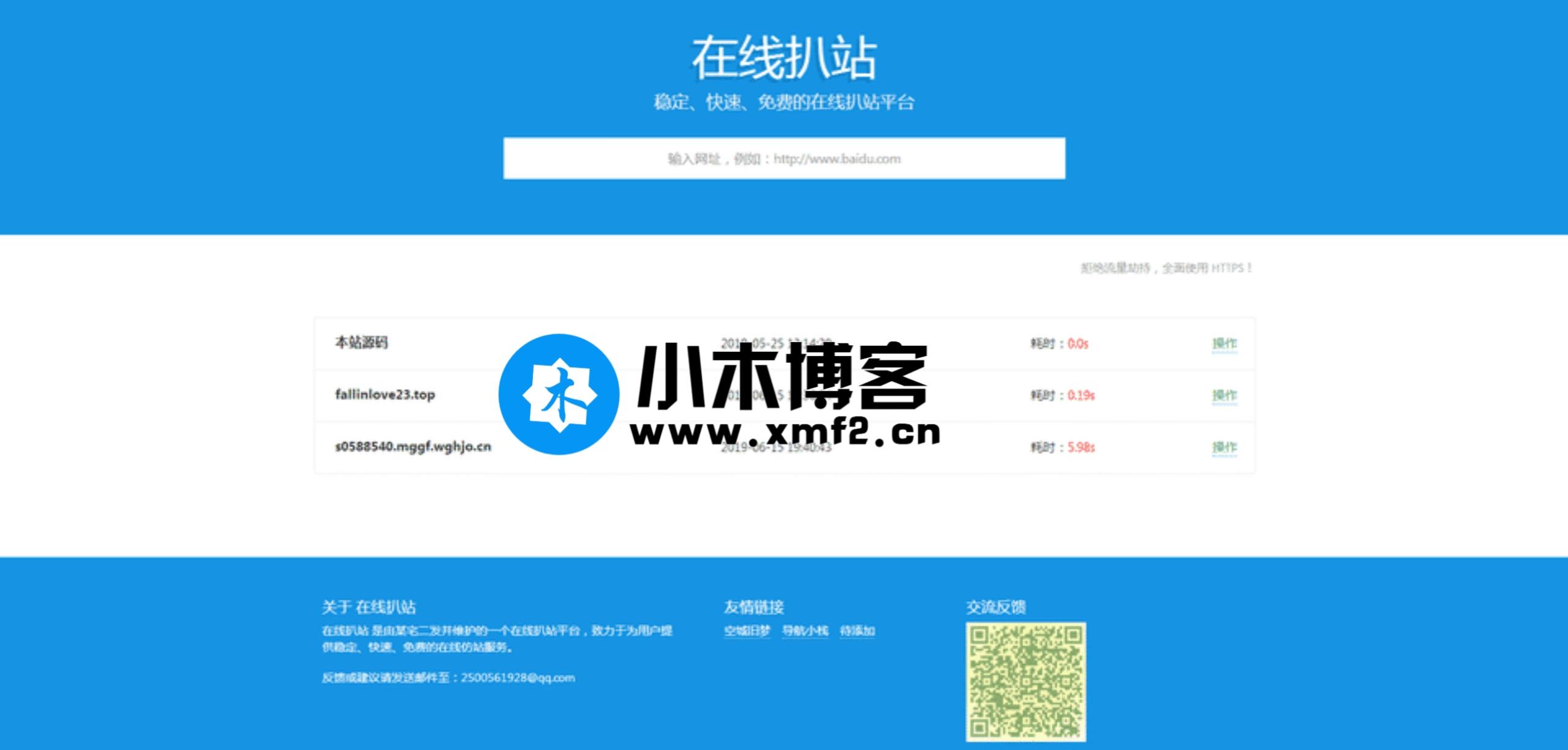 在线扒站工具PHP网站源码