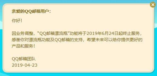 又一服务下线 QQ邮箱漂流瓶将于明天停止服务