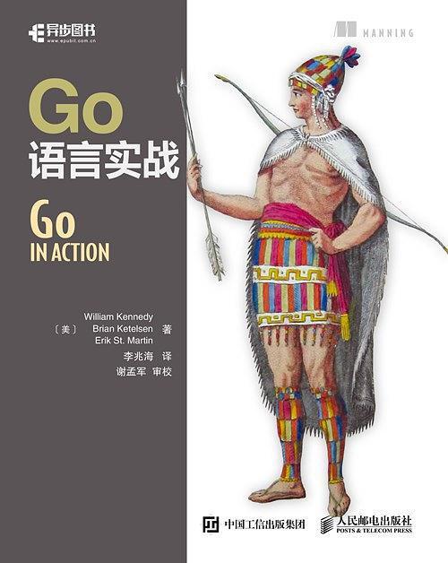 Go语言实战