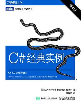 C#经典实例(第4版)