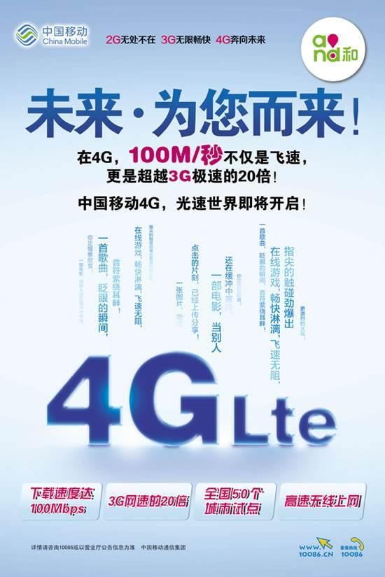展望5G,回看4G
