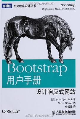 Bootstrap用户手册