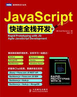 JavaScript快速全栈开发