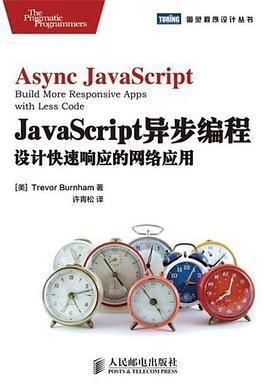 JavaScript异步编程
