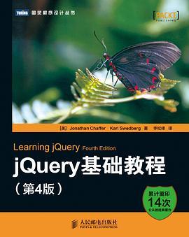 jQuery基础教程 (第4版)