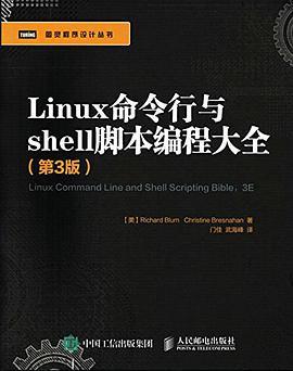 Linux命令行与shell脚本编程大全 第3版