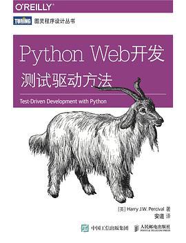 Python Web开发:测试驱动方法