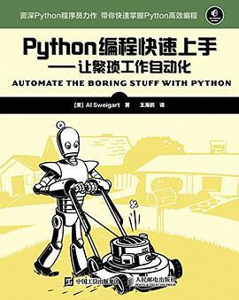Python编程快速上手