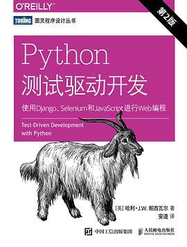 Python测试驱动开发