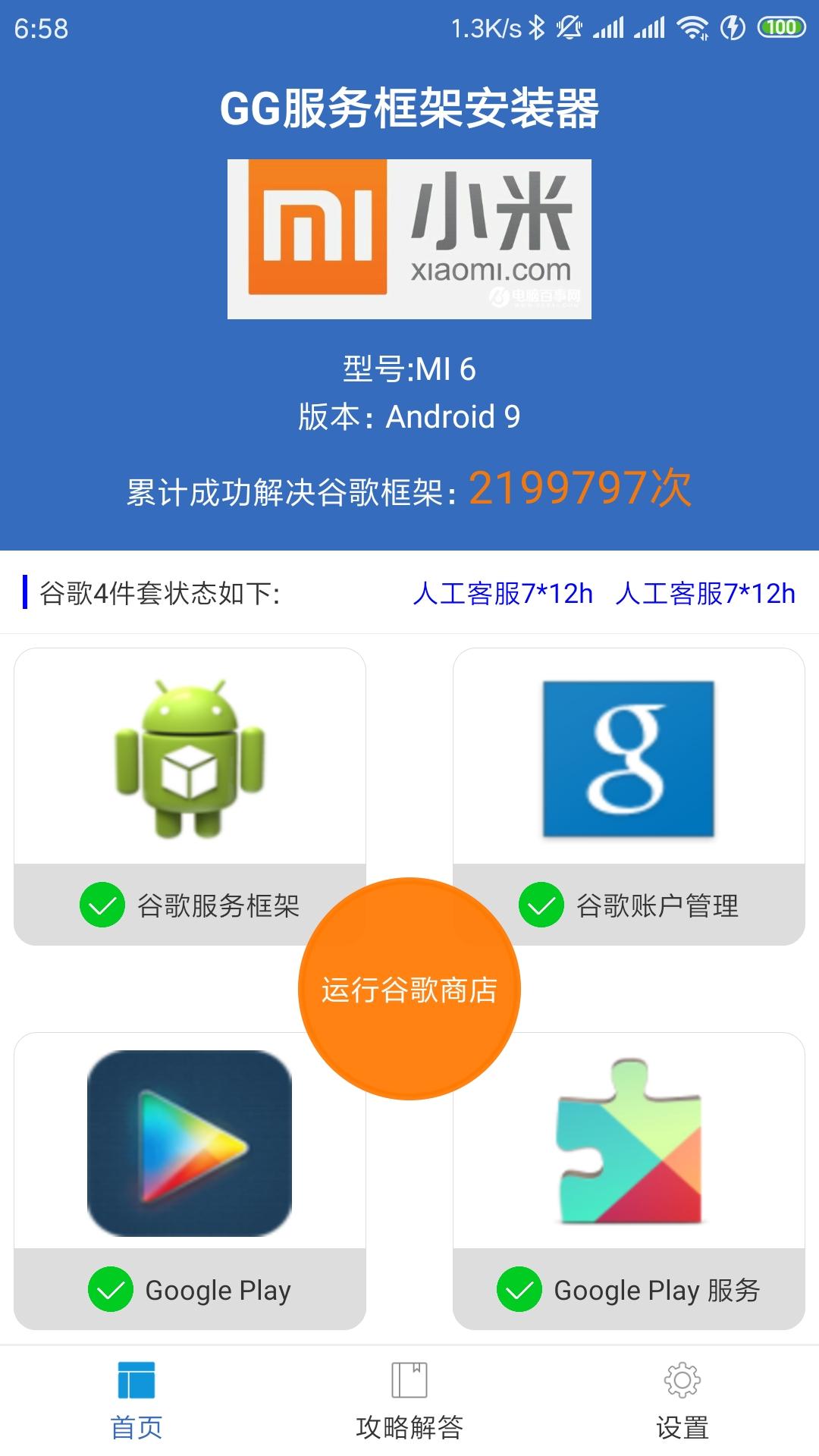 GG服务框架安装器:一键安装谷歌套件